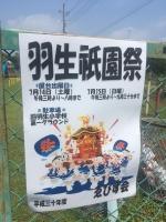 羽生祇園祭&ゑびす会大抽選会