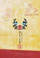 縄トモコ展覧会「つばめとハチドリ」
