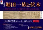 企画展「堀田一族と伏木 ー堀田善衞(よしえ)生誕100年・日本遺産「北前船寄港地」追加認定記念ー」