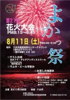 第21回星野村花火大会『よかっ祭』2018年8月11日