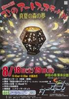 マトリョミンアンサンブル「ウリープカ」が『第22回ひのアートフェスティバル』に出演!