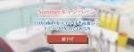 歯科用ライト付き高速タービンCX207-Gのキャンペーンセール
