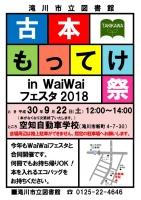 古本もってけ祭 in WaiWaiフェスタ2018