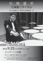 杉原響平 打楽器リサイタル