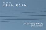 平良亜弥展覧会「洗濯日和、釣り日和」