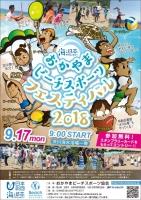 おかやまビーチスポーツフェスティバル2018