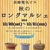長崎電気ビル 秋のロングマルシェのイメージ