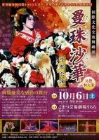国際文化交流舞踏団 曼珠沙華 小松公演