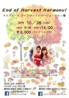 ミルフィーユ ライブ End of Harvest Harmony!