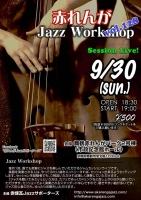 赤れんがJazzWorkshop vol.128