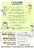 【子どもの才能、見つけませんか?~才能開花ワークショップ、京都にて開催!~】