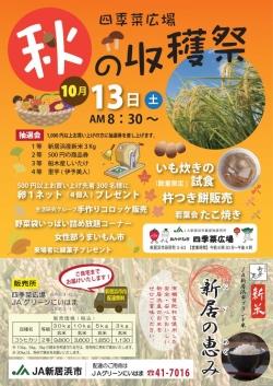 【10/13】あかがね四季彩広場「秋の収穫祭」