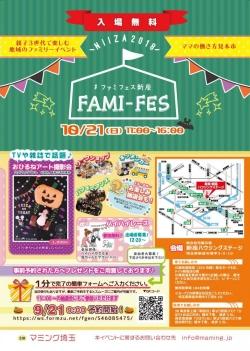 ファミフェス新座|親子3世代で楽しめる地域のイベント&ママの働き方見本市