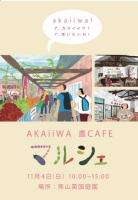 AKAiiWA農カフェ・マルシェ