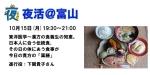 【夜活】東洋医学~漢方の食養生の知恵。日本人に合う伝統食、その日の体にあう食事が今日の貴方の「薬膳」