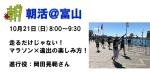 【朝活】走るだけじゃない!マラソン×遠出の楽しみ方!