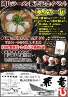 岡山ラーメン販売記念イベント