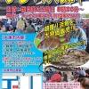 【11/11】壬生川大漁市のイメージ