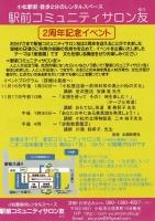 駅前コミュニティサロン友 2周年記念イベント