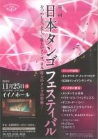 第2回 日本タンゴフェスティバル