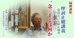 福神講座・菅野博史先生『摩訶止観(まかしかん)』講義