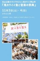 石山公園ストライプマルシェ×鬼カワイイ岡山市「鬼カワイイ食と音楽の祭典」