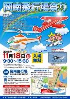 岡南飛行場祭り 2018