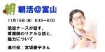 【朝活】現役ナースが話す、看護師のリアルな話と、魅力について