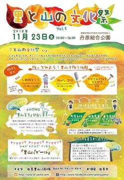 【11/23】里と山の文化祭