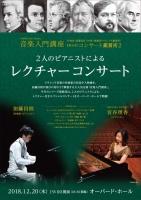 """音楽入門講座 """"2人のピアニストによるレクチャーコンサート"""""""