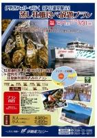 伊勢湾フェリーで行く 蒸し牡蠣食べ放題プラン