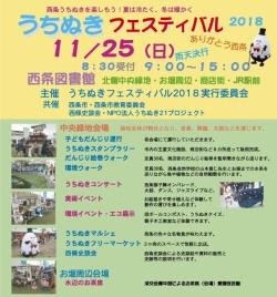 【11/25】うちぬきフェスティバル2018