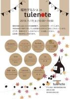 しろちマルシェ in tulenote