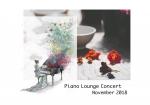ランチタイム・ラウンジコンサート ピアノ
