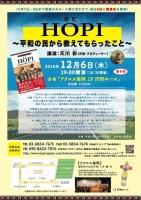 アクロス福岡<天川 彩講演会>HOPI~平和の民から教えてもらったこと~