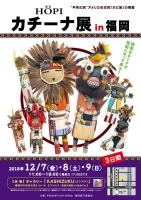 【九州初!】HOPIカチーナ展in福岡