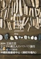 写真展「3D3N三泊三日:みずがめ男3人のバラバラ旅行」