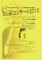DiceK(ダイスケ)コンサート2010