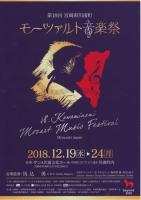 宮崎県川南町 モーツァルト音楽祭