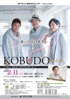 KOBUDOー古武道ー ~尺八・チェロ・ピアノコンサート~