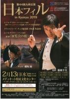第44回九州公演 日本フィル in Kyusyu2019