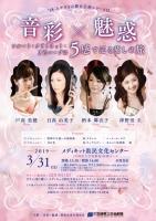 音彩×魅惑~フルート・クラリネット・2台ハープの5感で巡る癒しの旅