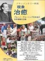 ドキュメンタリー映画上映会 「現象 治癒」