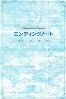 《12》終活のための:ノート作り!