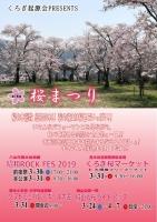 くろぎ桜マーケット