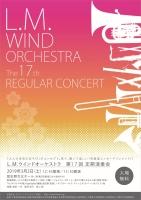 L.M.ウインドオーケストラ 第17回定期演奏会