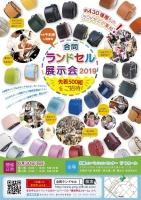 合同ランドセル展示会2019北海道
