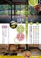 【2019年度】茶室一般公開と呈茶~ほっと一服 喫茶去~