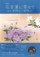 【企画展】花言葉に寄せて