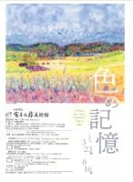 【企画展】色の記憶